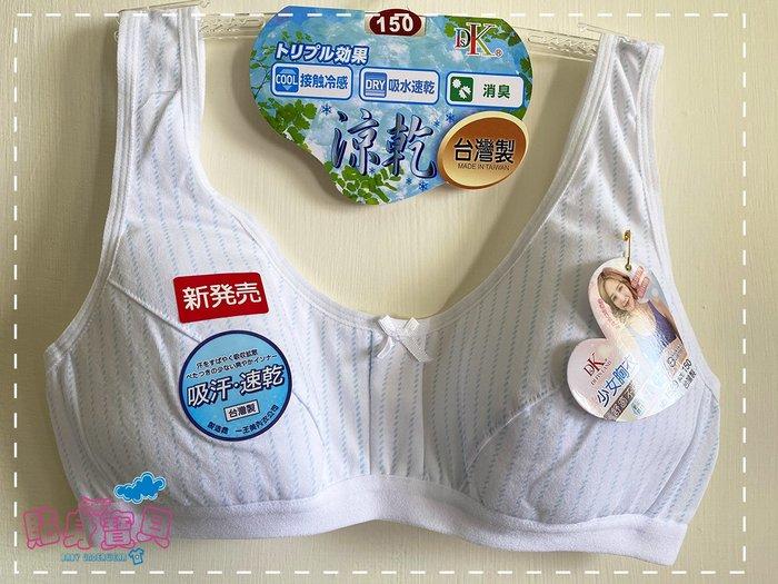 【貼身寶貝】.『1589』台灣製(一王美)~條紋女孩學生型內衣少女胸衣~(第二階段 背扣式)