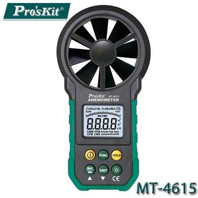 【MR3C】含稅附發票 ProsKit寶工 MT-4615 風速計