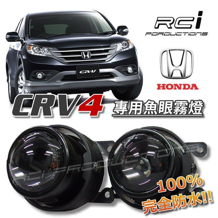 RC HID LED專賣店 HONDA 2013 SUPER CRV CRV4  專用魚眼霧燈  直上安裝免修改 B