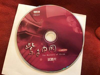 [CD試聽片]紫色中國-心音樂系列-裸片附紙袋