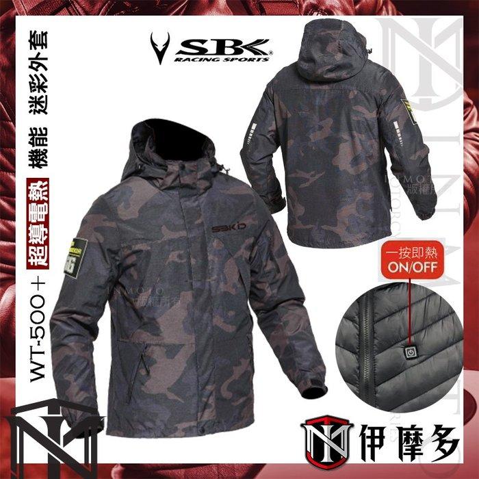 伊摩多※SBK 超導熱電熱機能迷彩外套 可拆發熱超保暖內裡 三段溫控 防風防潑水 秋冬 防摔肩肘護具衣 WT-500+