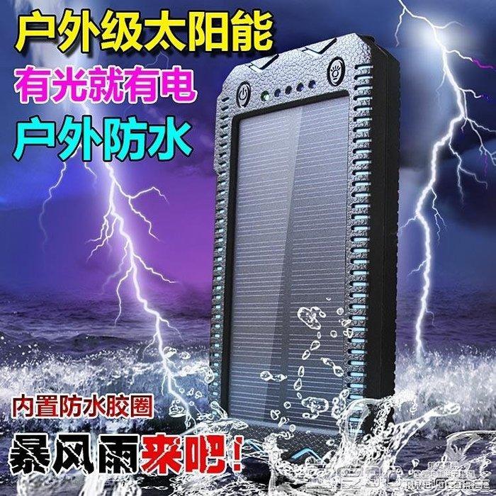 太陽能充電  太陽能充電15000mAh智慧防水oppo華為vivo毫安培通用多功能大容量  DF