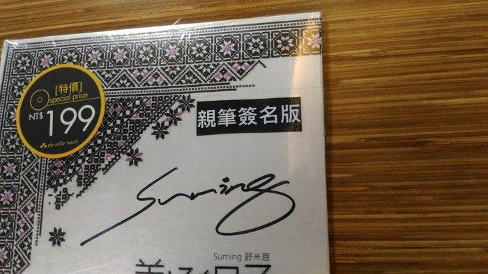 舒米恩 專輯 美好的日子 非圖騰樂團 簽名 全新未拆