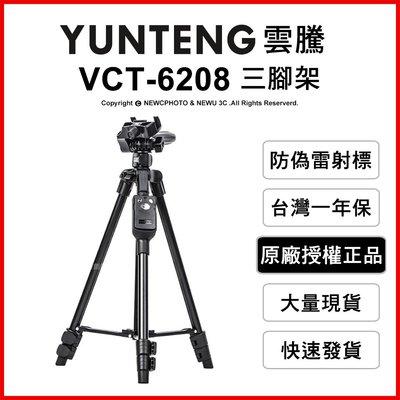 【薪創台中】免運 雲騰 YUNTENG VCT-6208 藍芽手機平板 三向雲台三腳架自拍桿 自拍器 直播