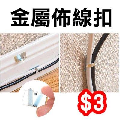 薄型電線金屬佈線扣 牆面粘貼式線夾 理線扣網線理線器 73 1