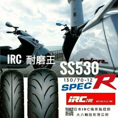 (輪胎王)IRC SS530 140/70-13 13吋超荷重/耐磨/熱血運動/晴雨兩用 SMAX/FORCE 13吋胎
