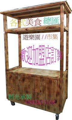 原木造型餐車  獨特新鮮樣式  * 夜市  遊樂區  店舖  【雞蛋糕*鬆餅 /咖啡 /關東煮*****