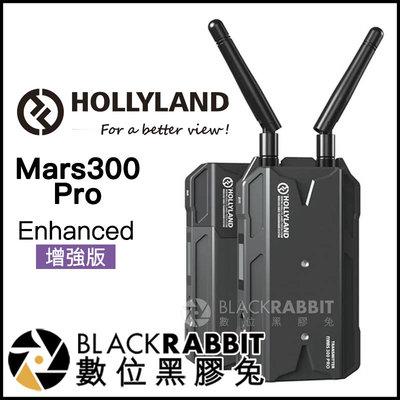 數位黑膠兔【 HollyLand Mars300 Pro Enhanced 增強版 無線圖傳 】 HDMI 導播 監控