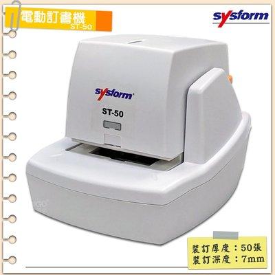 公家機關指定款~SYSFORM ST-50 電動訂書機 釘書機 自動訂書機 自動釘書機 裝訂 訂書器 訂書針
