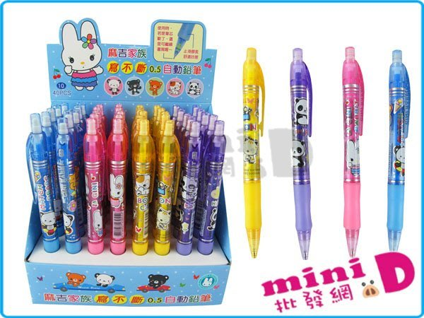 麻吉家族寫不斷自動鉛筆(40支) 動物圖案 貓咪 熊貓 兔兔 禮物 玩具批發【mini D】[0051013]