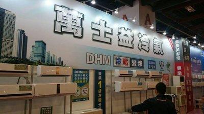 板橋-長美 萬士益空氣門 MA-15120/MA15120~4尺[110V/220V] 有效遮距:4.0M