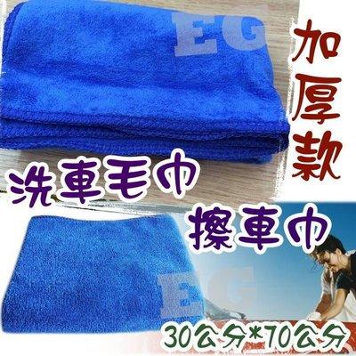 現貨 G7F59  加厚款 洗車毛巾 30*70公分 洗車巾 不脫皮掉屑 擦車巾 擦車巾 超吸水 速乾