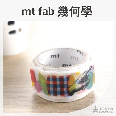 【東京正宗】日本 mt masking tape 紙膠帶 mt fab 系列 幾何學 特價6折