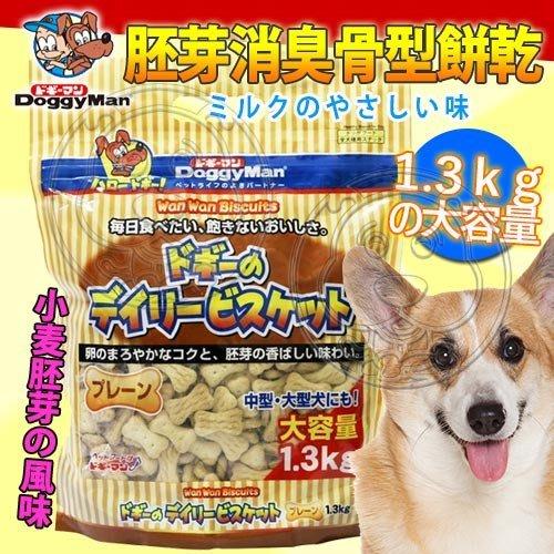 【??培菓寵物48H出貨??】DoggyMan》中大型犬用胚芽消臭骨型餅乾-1.3kg 特價259元 自取不打折