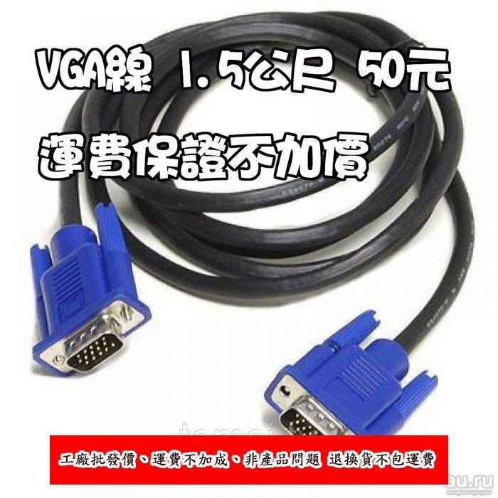 【柑仔舖】VGA線 D-sub 公對公 15Pin 1.5公尺 1.5M 電腦電玩 HDMI MHL AV 投影機訊號線