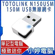 【小婷電腦*網路】全新 TOTOLINK N150USM 150M 極致迷你USB無線網卡(白)