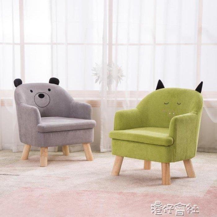 兒童沙發可愛女孩公主寶寶沙發男孩閱讀懶人沙發座椅動物卡通沙發 igo