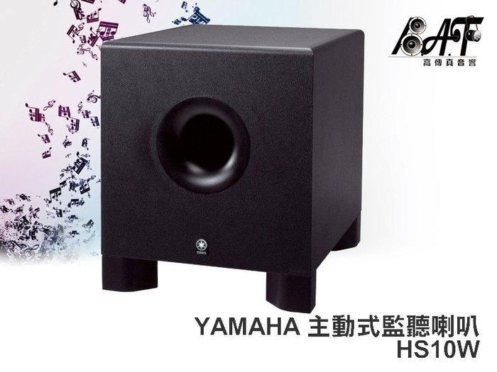 高傳真音響【YAMAHA HS10W】 監聽喇叭 個人工作室.錄音室
