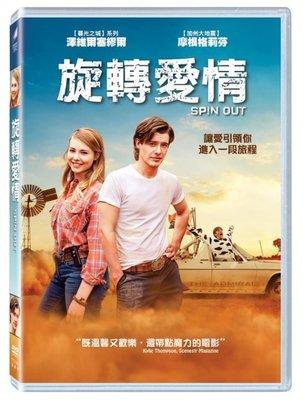(全新未拆封)旋轉愛情 Spin Out DVD(得利公司貨)