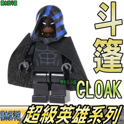 【積木反斗城】斗篷 CLOAK 超級英雄 漫威 影集 斗篷與匕首 人偶 KF573 袋裝/相容樂高 LEGO 積木