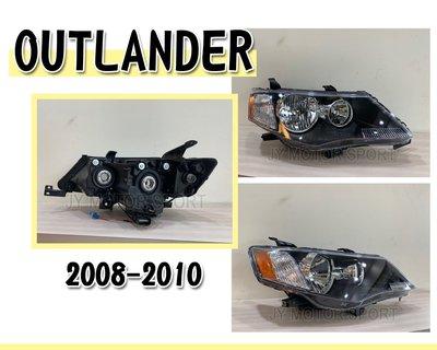 》傑暘國際車身部品《全新 三菱 OUTLANDER 08 09 10 年 黑框黃角 原廠型 頭燈 大燈