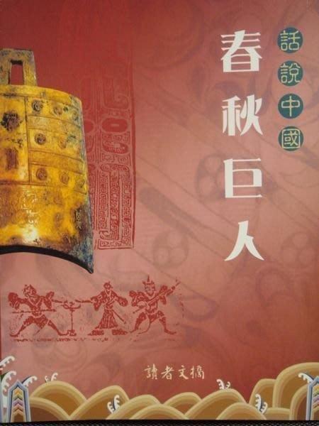 全新絕版圖書:話說中國 - 【春秋巨人】,低價起標無底價!免運費!