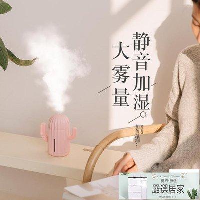 加濕器 仙人掌 USB靜音補水噴霧臥室孕婦嬰兒 小型大容量大霧量車載香薰帶燈【嚴選居家】