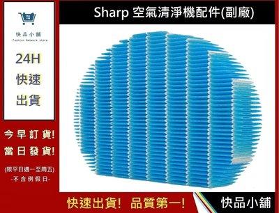 夏普Sharp 空氣清淨機加濕濾網【快品小舖】 KC-G70 KC-D70 KC-E70 KC-F70 濾網(副廠)
