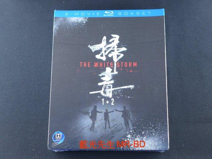 [藍光先生BD] 掃毒 1+2 The White Storm 雙碟套裝版 - 杜比全景聲