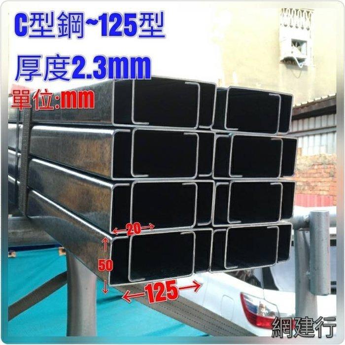 網建行®【C型鋼 125型 】規格125*50*20mm 厚2.3mm 每呎51元 橫樑 結構材 角材 鐵皮屋 裝潢