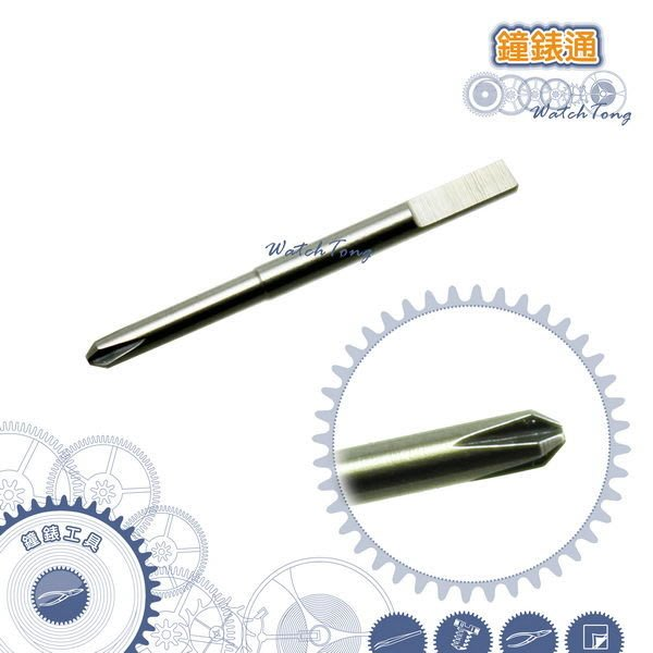 【鐘錶通】十字螺絲起子汰換刀肉/1.6&1.8mm/單支  [ 手錶修錶工具* 零件 ]
