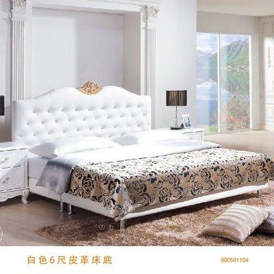 白色6尺皮革床底 雙人床箱 床架 單人床 台中新家具批發 000501104