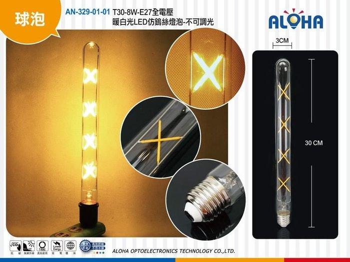 E27接口愛迪生led燈泡【AN-329-01-01】T30-8W-E27全電壓暖白光LED仿鎢絲燈泡 復古工業風
