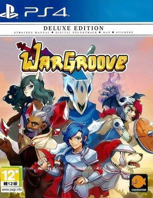 【全新未拆】PS4 戰紋 WARGROOVE 中文版【台中恐龍電玩】