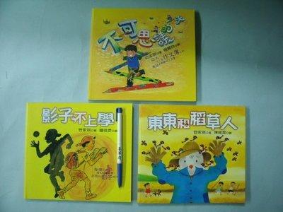 【姜軍府童書館】《影子不上學+不可思議的一天+東東和稻草人3本合售!》管家琪著 幼獅文化 新Hight兒童童話館