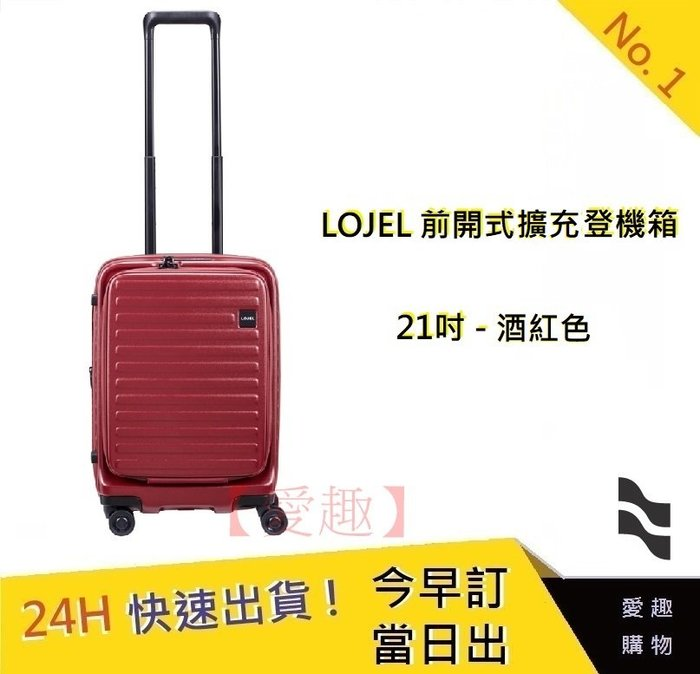LOJEL CUBO  21前開式擴充登機箱-酒紅色【愛趣】C-F1627  羅傑 登機箱 旅行箱 行李箱