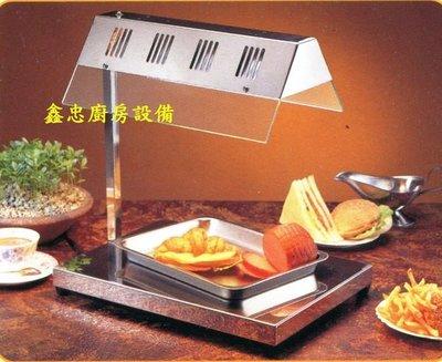 鑫忠廚房設備-餐飲設備:紅外線保溫燈62-41賣場有冰箱-工作臺-水槽-西餐爐-烤箱