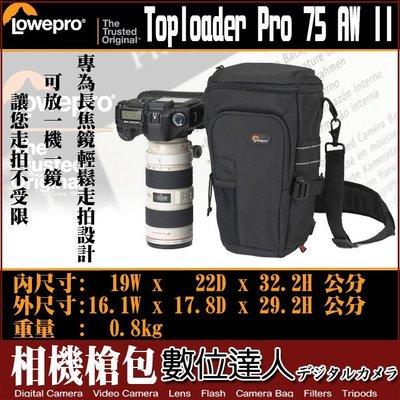 【數位達人】公司貨 Lowepro Toploader Pro 75 AW II 槍包 6D D4S 1DX /2