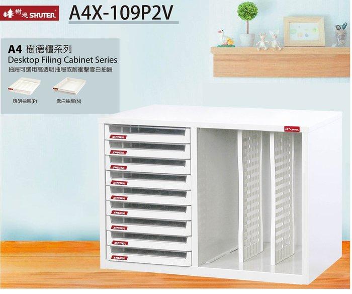 【樹德OA收納系列】桌上型文件櫃 A4X-109P2V (檔案櫃/文件櫃/公文櫃/收納櫃/效率櫃)