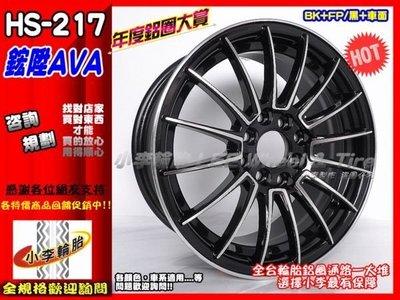 【小李輪胎】HS217 15吋5孔114.3 全新鋁圈-有保固-附全配舊圈可回估
