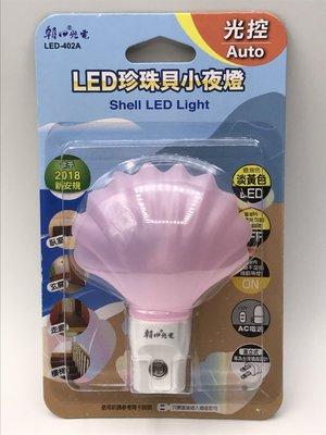 《鉦泰生活館》朝日光電 LED-402A LED 珍珠貝光控小夜燈