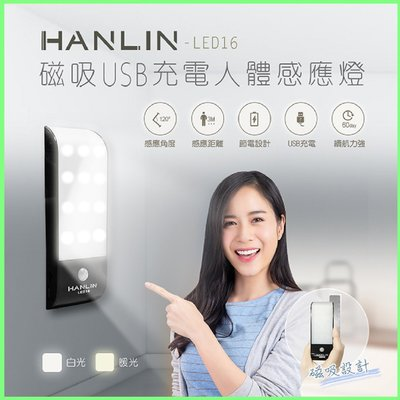 【暖光/白光】HANLIN LED16...