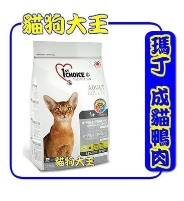 **貓狗大王**瑪丁貓飼料 (成貓鴨肉口味) 5.44公斤