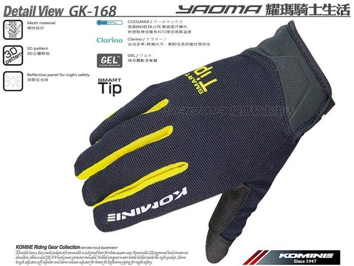 預購 KOMINE|手套 2015春夏品 GK-168 GK168 夏季短版防摔手套 黑/黃 耀瑪騎士生活機車部品