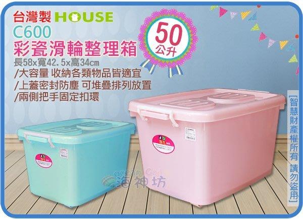 =海神坊=台灣製 C600 彩瓷 滑輪整理箱 加厚型置物箱 掀蓋式收納箱 分類箱 附蓋 50L 10入1750元免運