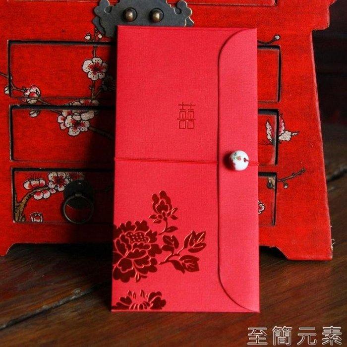 結婚紅包創意利是封婚慶紅包大小紅包袋