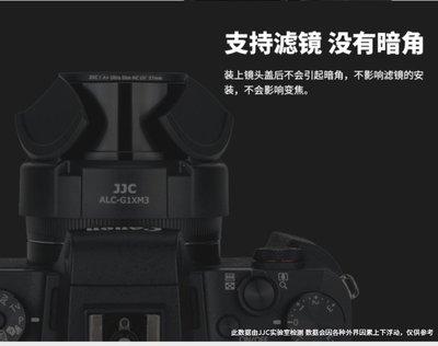 免運優惠JJC佳能G1XM3自動鏡頭蓋G1X3鏡頭保護蓋PowerShot G1X Mark III自動鏡頭蓋相機配件
