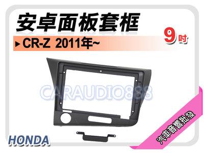 【提供七天鑑賞】本田 HONDA CR-Z 2011年~ 9吋安卓面板框 CRZ 套框 HA-7879IX
