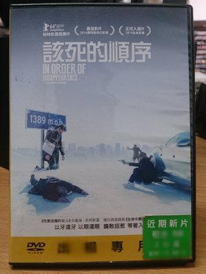 挖寶二手片-T02-483-正版DVD-電影【該死的順序/In Order of Disap】-(直購價) 海報是影印