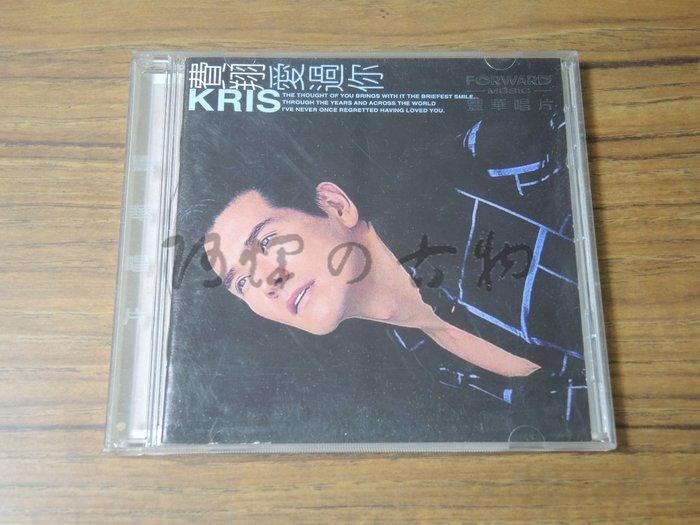 【阿輝の古物】CD_費翔 KRIS 愛過你